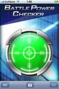 battlepowerchecker