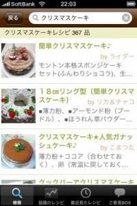 cookpad_03
