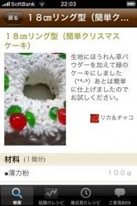 cookpad_04