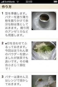 cookpad_05