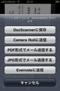 docscanner04