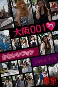 kawaiifons_osaka_02