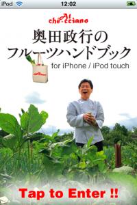 okudamasayukinohuru-tuhanndobook
