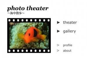 phototheater_01