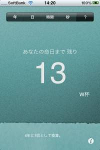 余命電卓1