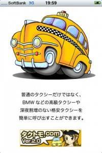 タクシー呼出