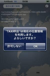 タクシー呼出7