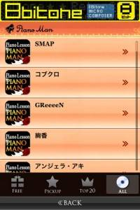 PianoMan-In-App-Purchases_5