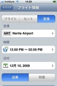 Flight-Status12
