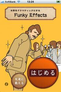 Funky-Effects7