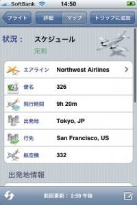 Flight-Status1
