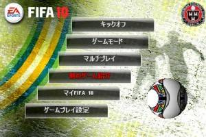 FIFA 10 by EA SPORTS™
