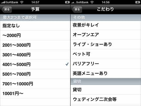 foomoo_byホットペッパー