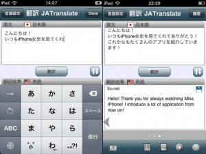 翻訳 JATranslate