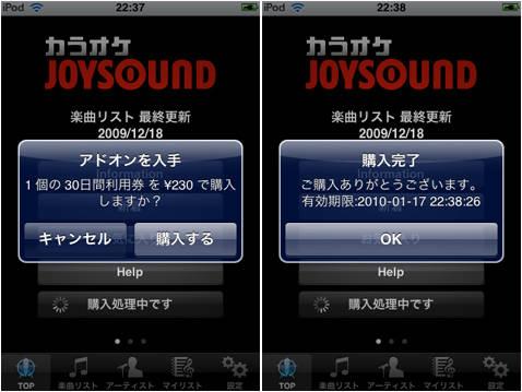 karaokejoysound