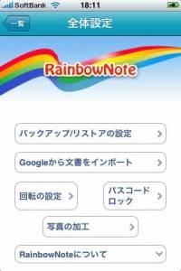 rainbownote