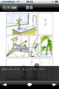 sennengahou_3