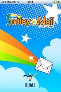 smileymail_1-1