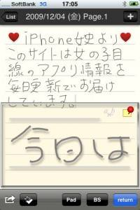 speedtext_mein