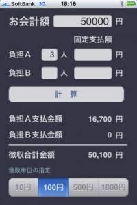 warikan_nau_4-2