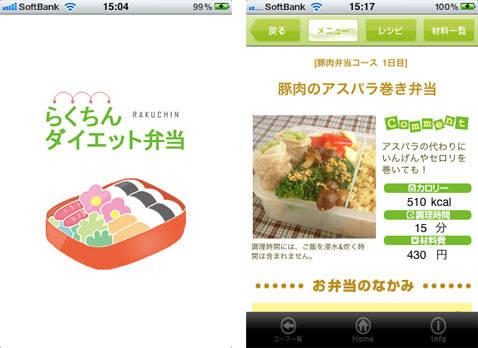 アプリを起動すると、オススメのお弁当のレシピが表示されます。