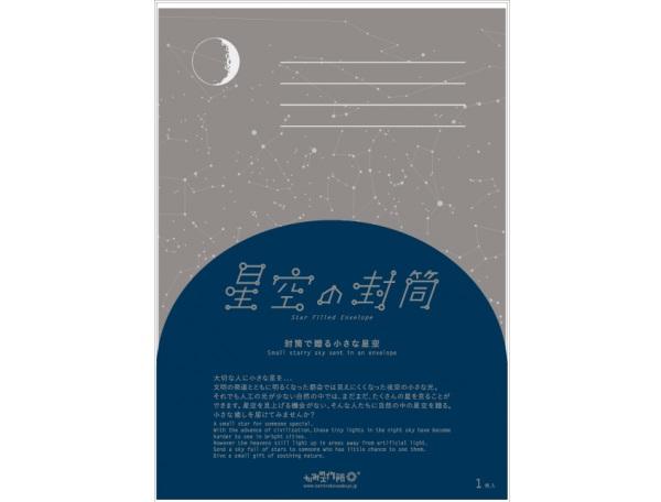 hoshizora-futou-5