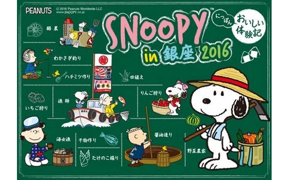snoopy-in-ginza-1