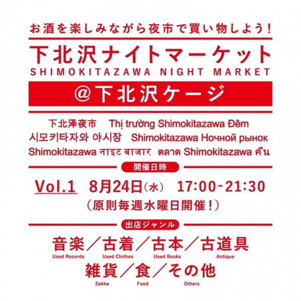 shimokitazawa-cage-3