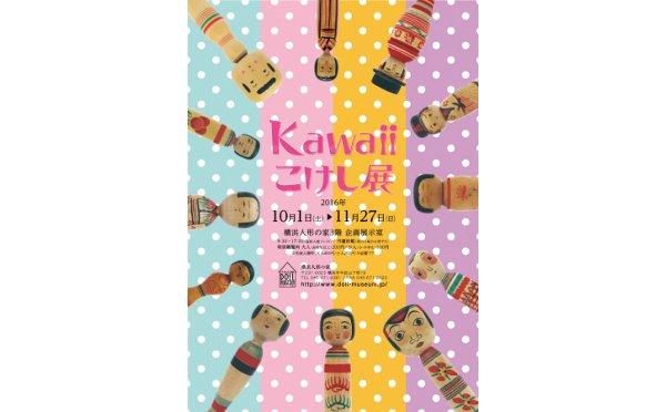kawaii kokeshiten
