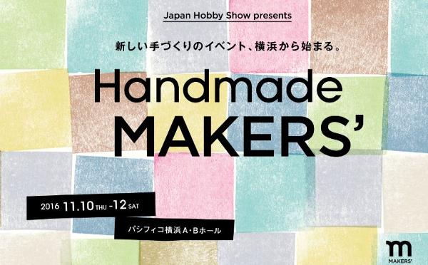 handmadeMAKERS