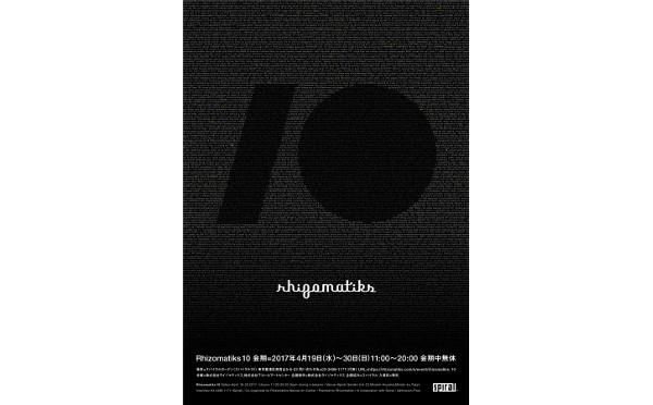 Rhizomatiks10