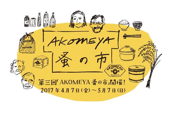 akomeya